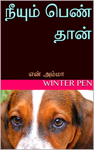 Amazon India : Neeyum Pen Dhaan | நீயும் பெண் தான்: என் அம்மா (Tamil Edition) Kindle Edition